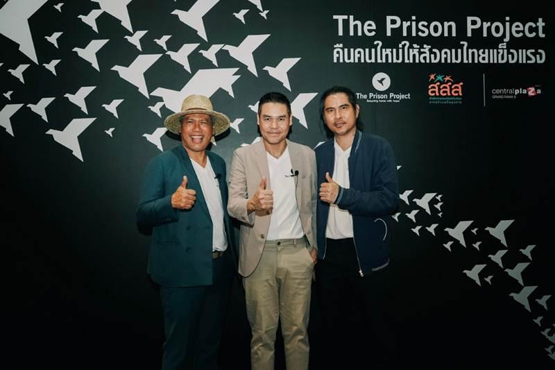 The Prison Project สร้างหัวใจดวงใหม่กลับสู่สังคม