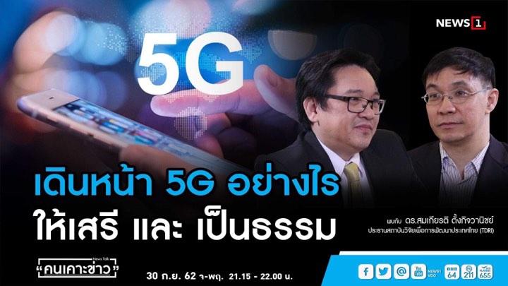 """""""ดร.สมเกียรติ"""" ชี้ไทยไม่จำเป็นต้องรีบมี 5G แนะรัฐอย่าเอี่ยวประมูลเพื่อความเป็นธรรม"""