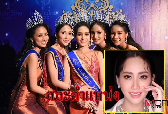"""ด่วน! """"ฝัน ริศา"""" สละตำแหน่งรอง 1 นางสาวไทย ทั้งที่เพิ่งรับมงฯได้ 5 วัน"""