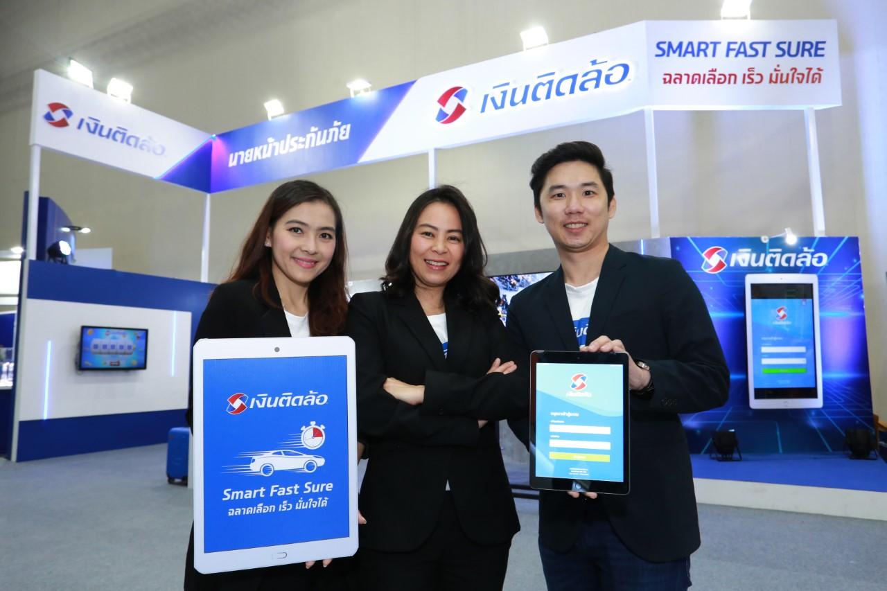 เงินติดล้อ โชว์ Insurance Tablet  ชูมาตรฐานใหม่นายหน้าประกันภัย
