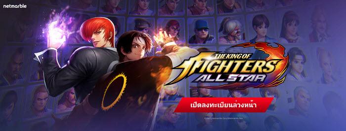 """รวมพลนักสู้ """"The King of Fighters ALLSTAR"""" เปิดลงทะเบียนล่วงหน้าแล้ว!"""