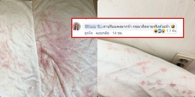 เจ้าของที่พักเกาหลี แฉพฤติกรรมลูกค้าไทย ทำห้องเลอะแถมด่าเจ้าของหลังคิดค่าปรับ
