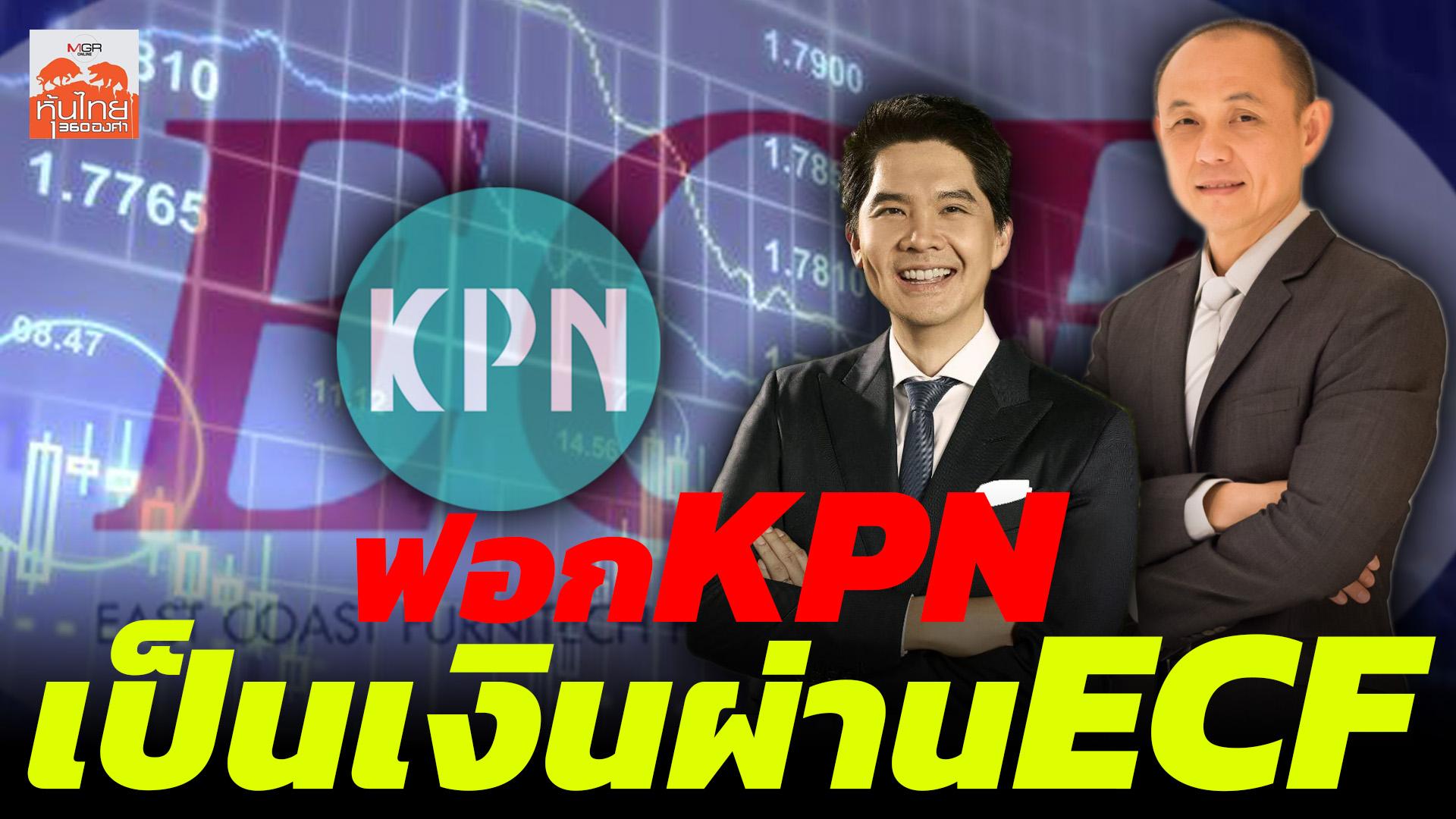 ฟอก KPN เป็นเงินผ่าน ECF (จบ) / สุนันท์ ศรีจันทรา