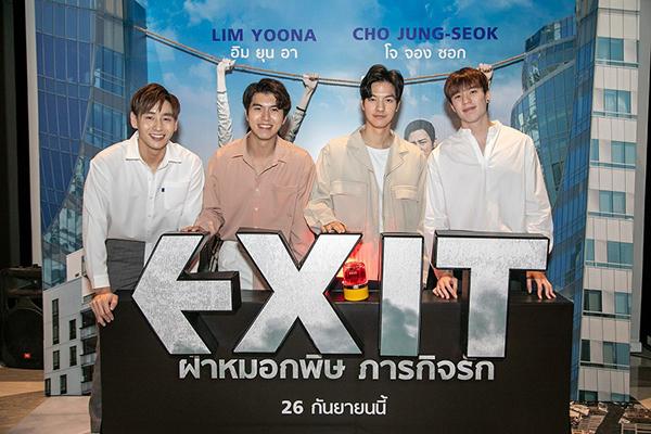 """หนุ่มๆ Conversation Thailand พิสูจน์ภารกิจสุดฮาใน  """"EXIT (ฝ่าหมอกพิษ ภารกิจรัก)"""" ในโรงภาพยนตร์"""