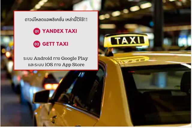 สถานทูตฯ ณ กรุงมอสโก แนะ ควรเรียกแท็กซี่ผ่านแอปฯ เพื่อตรวจสอบข้อมูลคนขับได้