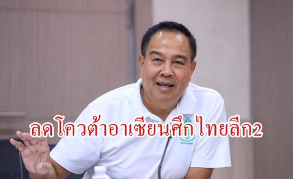เล็งลดโควต้าอาเซียนศึกไทยลีก 2