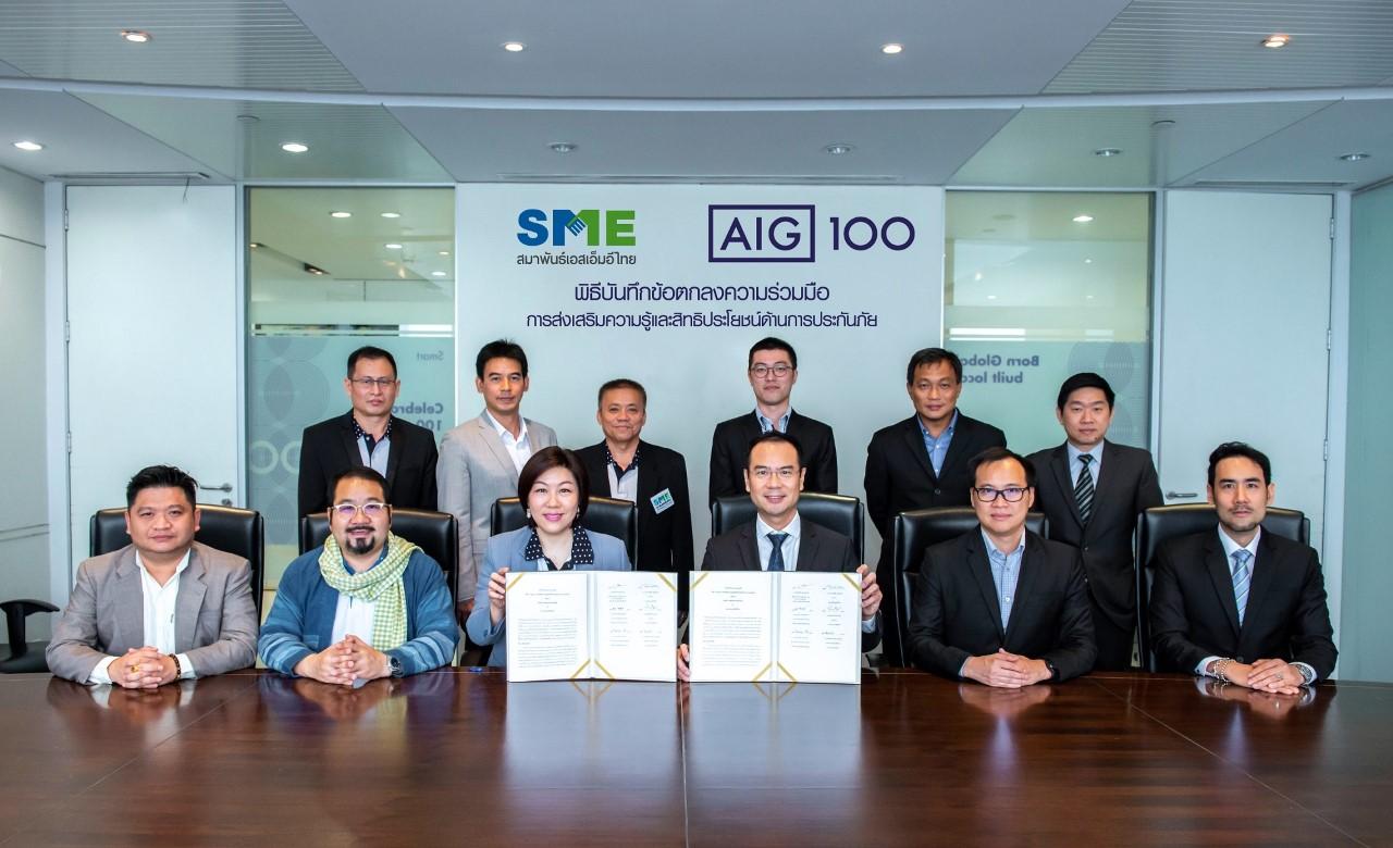 เอไอจี ลงนาม MOU กับ สมาพันธ์เอสเอ็มอีไทยเพื่อร่วมมือส่งเสริมความรู้ให้ผู้ประกอบการเอสเอ็มอี