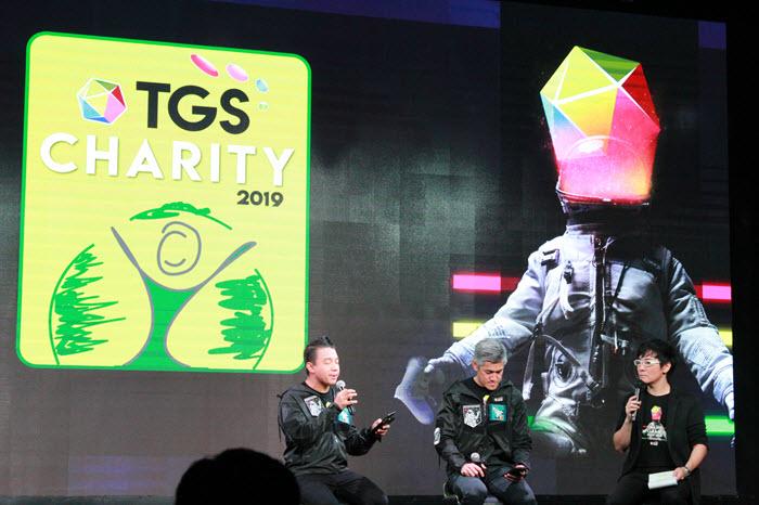 กิจกรรม TGS Charity