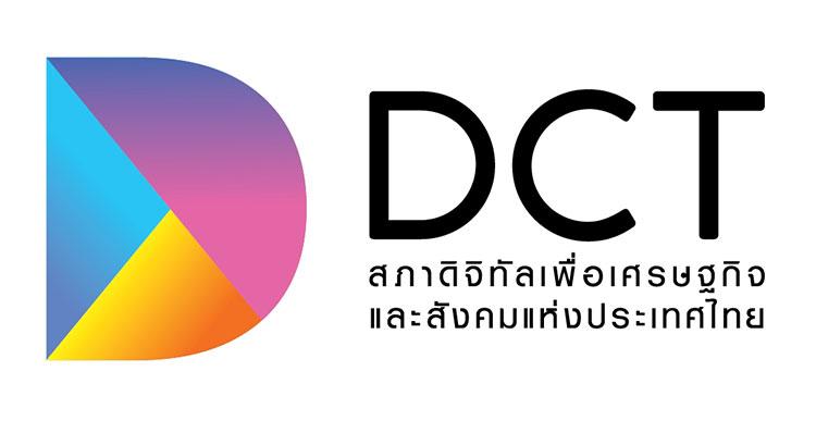 """""""สภาดิจิทัลฯ""""ประกาศความพร้อม สานพลังรัฐ-เอกชน ยกระดับเศรษฐกิจดิจิทัลและสังคมไทย"""