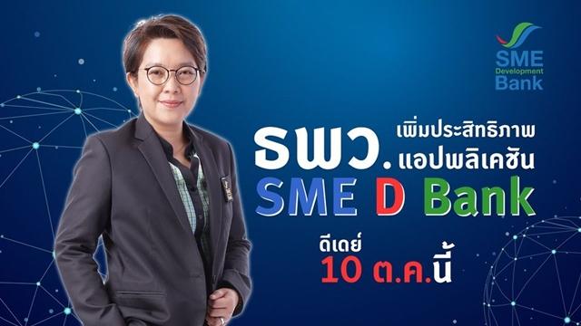 """ธพว.เปิดบริการใหม่เพิ่มประสิทธิภาพแอปพลิเคชั่น """"SME D Bank""""  ดีเดย์ 10 ต.ค.นี้"""