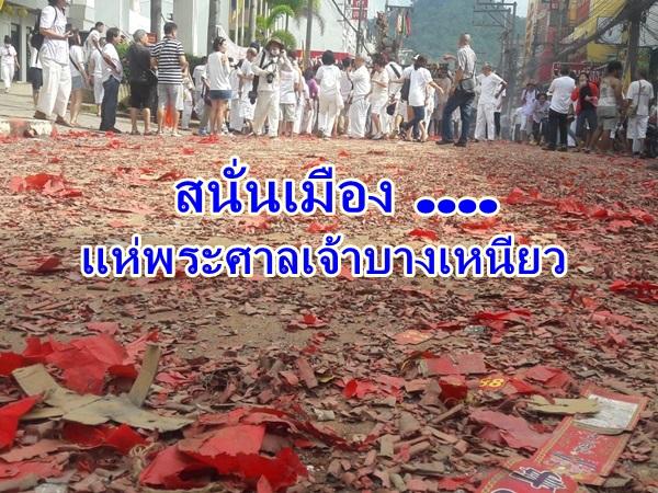 คึกคักคนไทย –ต่างชาติร่วมรับขบวนแห่พระศาลเจ้าเก่าแก่อายุกว่า 100 ปี