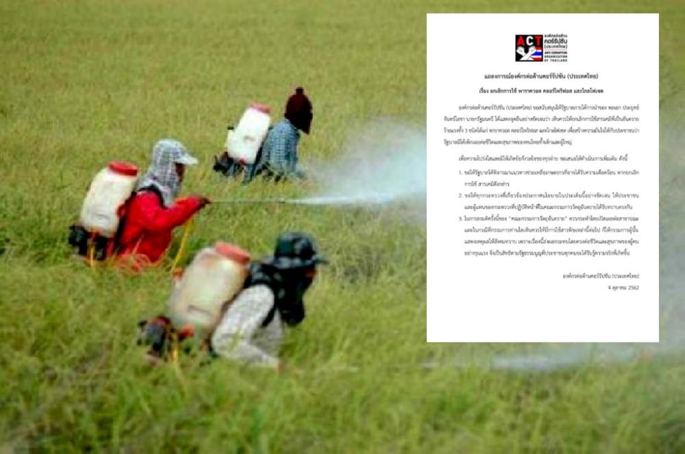 องค์กรต่อต้านคอร์รัปชัน หนุนแบน 3 สารพิษ จี้ กก.วัตถุอันตรายลงมติเปิดเผย