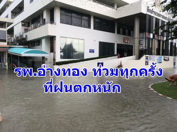 ระบายไม่ทัน ...ฝนตกหนักทำให้น้ำท่วมขัง รพ.อ่างทอง สูงกว่า 30 ซ.ม.