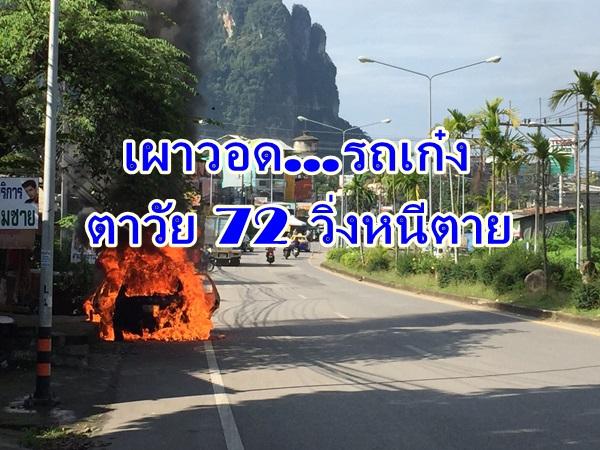 ระทึกไฟไหม้รถลุงวัย 72 วิ่งหนีตายได้ทัน