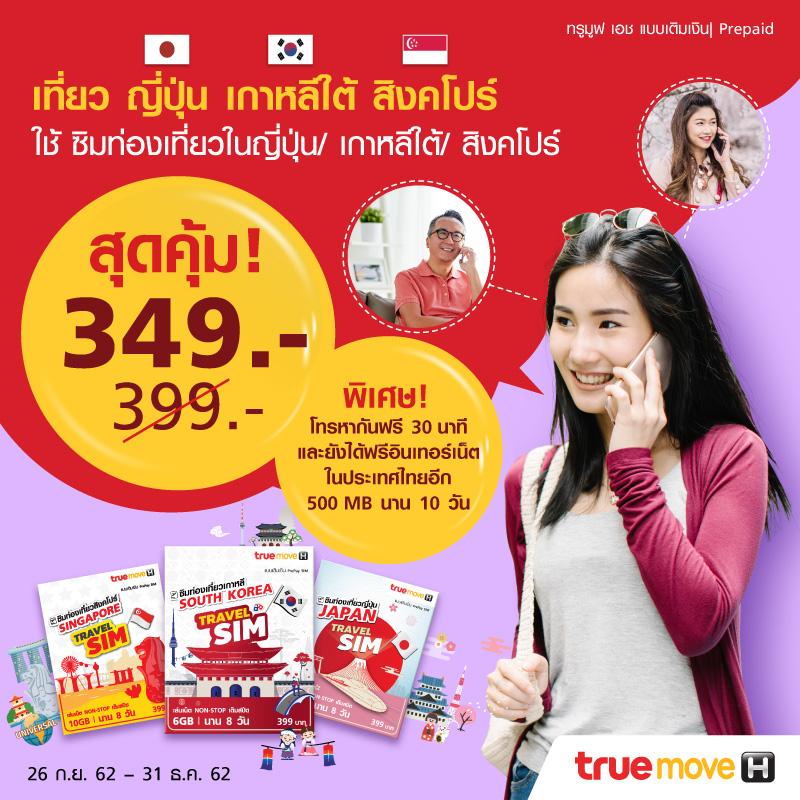 ทรูมูฟ เอช ปรับราคา 'Travel SIM' เที่ยว ญี่ปุ่น เกาหลีใต้ สิงคโปร์
