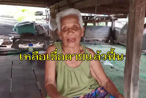 ปาฏิหาริย์ยายบุรีรัมย์ 82 ปี ตายแล้วฟื้นแถมกลับมาแข็งแรงกว่าเดิม เชื่อเพราะบุญกุศลที่เคยทำ