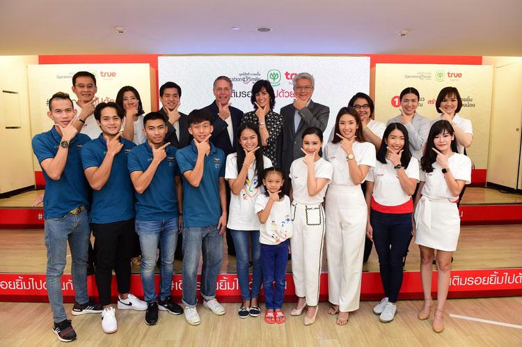 ซีพี-ทรู-มูลนิธิสร้างรอยยิ้มฯ ชวนคนไทยบริจาคคนละบาท ช่วยผ่าตัดน้องๆปากแหว่งเพดานโหว่