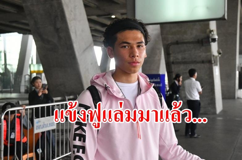 """คนนี้ที่รอคอย! แข้ง """"ฟูแล่ม"""" ถึงไทยติดธง """"ช้างศึก U23"""""""