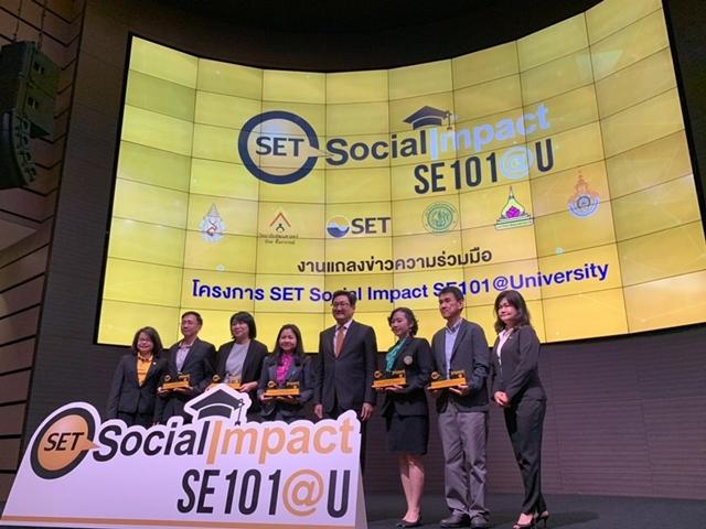 ตลท.จับมือ 5 มหาวิทยาลัย ปั้นนักธุรกิจเพื่อสังคม