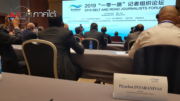 2019 Belt and Road Journalists Forum