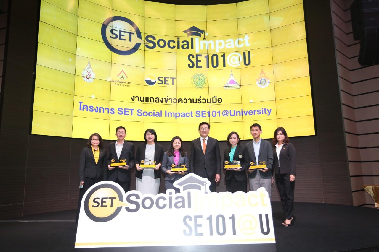 """แถลงข่าวความร่วมมือโครงการ """"SET Social Impact SE101@University"""""""