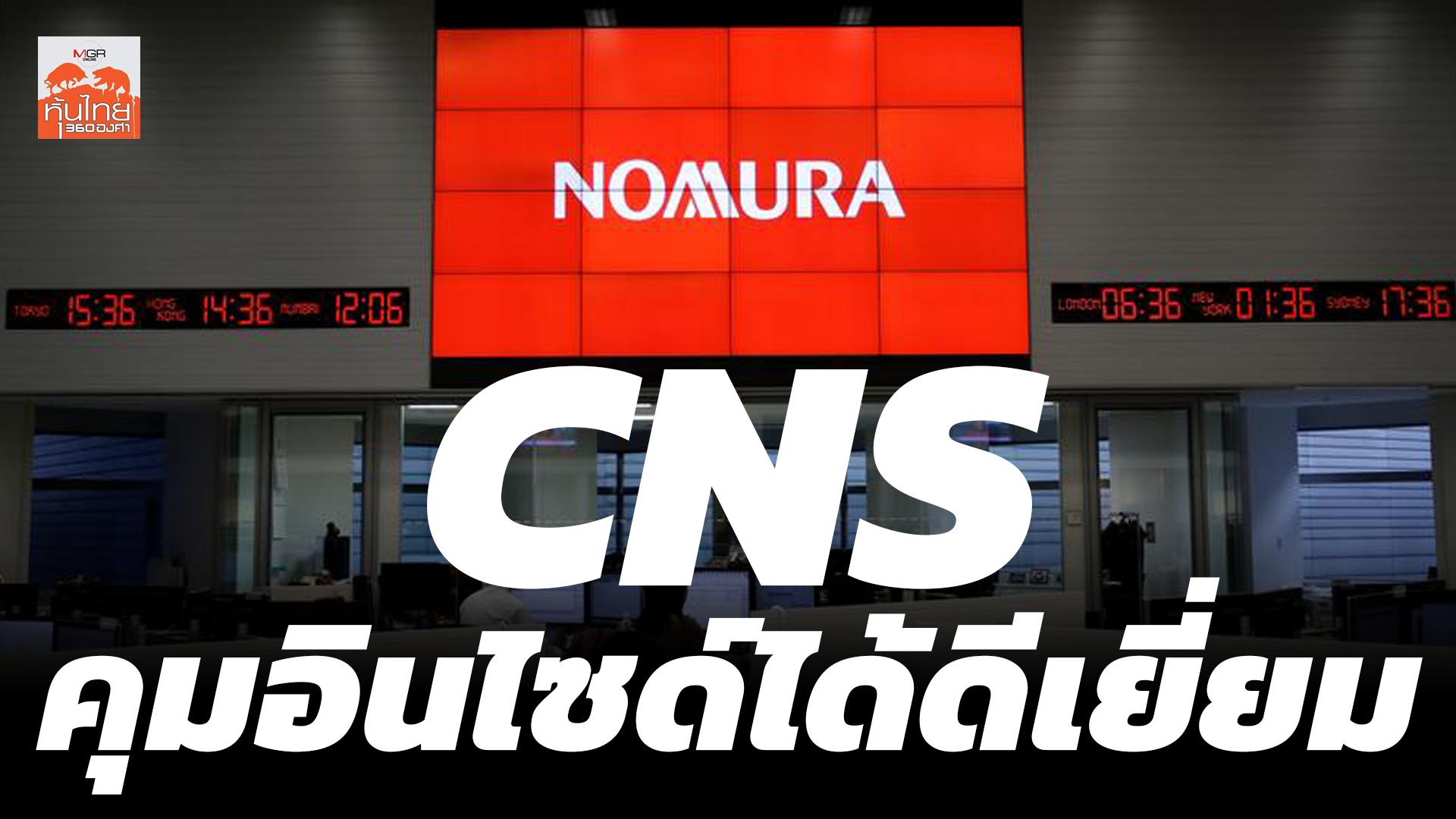 CNS...คุมอินไซด์ได้ดีเยี่ยม / สุนันท์ ศรีจันทรา