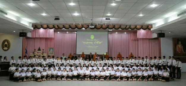 กองทุนนิธิพระพุทธบาทพลวง มอบทุนนักศึกษา ม.ราชภัฎรำไพพรรณี