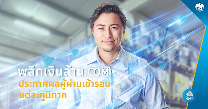 """ประกาศแล้ว! ทีมผ่านเข้ารอบแรกการประกวดโมเดลธุรกิจพลิกเงินล้าน """"Krungthai Young Enterprise Awards"""""""
