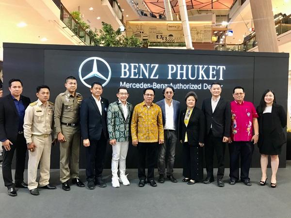 เบนซ์ภูเก็ต จัดงาน Mercedes-Benz StarFest 2019 ยิ่งใหญ่ที่สุดในภาคใต้ ลงทุนอีก 200 ล้าน ผุดโชว์รูม-ศูนย์บริการ สุราษฎร์ธานี