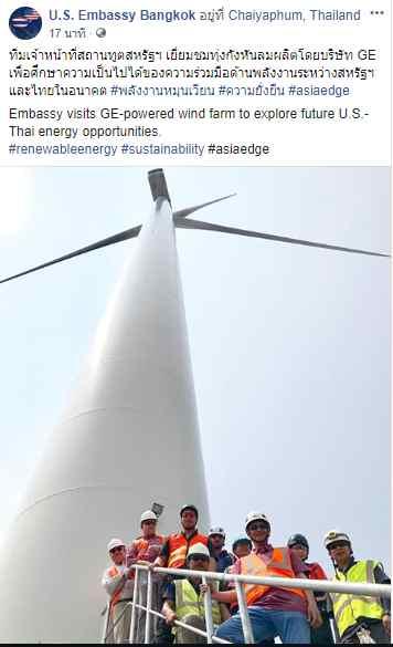 เพจทูตมะกัน เปิดภาพจนท.เยือนฟาร์มกังหันลม จ.ชัยภูมิ ศึกษาร่วมทุนพลังงานทดแทนเพิ่มในอนาคต