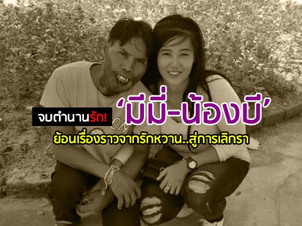 [In Clip] จบตำนานรัก! 'มีมี่-น้องบี' ย้อนเรื่องราวจากรักหวาน..สู่การเลิกรา