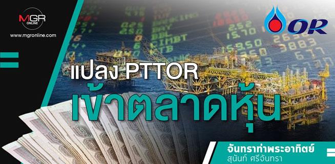 แปลง PTTOR เข้าตลาดหุ้น