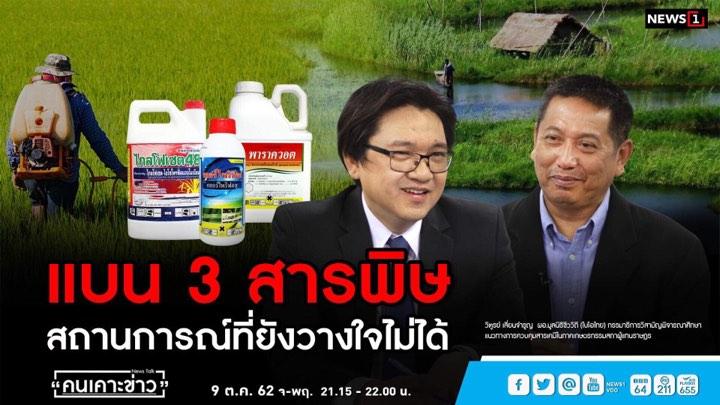 """""""ผอ.ไบโอไทย"""" ไม่วางใจ คกก.วัตถุอันตรายจะแบน 3 สารพิษ แฉทุนยักษ์ใหญ่เคลื่อนไหวหนัก"""
