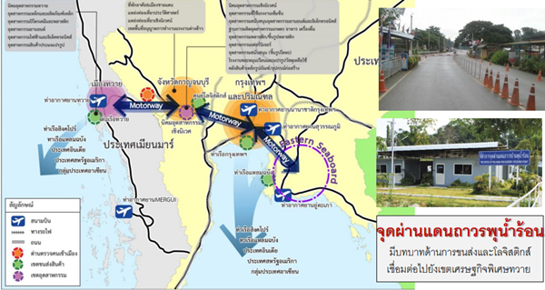 2 สองฝั่งไทย-เมียนมา ตื่นตัวรับ โครงการพัฒนาเขตเศรษฐกิจพิเศษ กาญจนบุรี - ทวาย