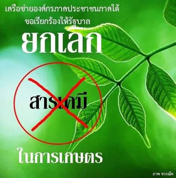 เครือข่ายองค์กรภาคประชาชนภาคใต้ร้องรัฐบาลยกเลิกสารเคมีพิษทั้ง 3 ชนิดอย่างไร้เงื่อนไข