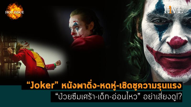 """[คลิป] """"Joker"""" หนังพาดิ่ง-หดหู่-เชิดชูความรุนแรง """"ป่วยซึมเศร้า-เด็ก-อ่อนไหว"""" อย่าเสี่ยงดู!?"""