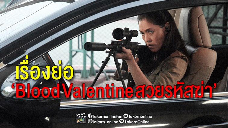 """เรื่องย่อ """" Blood Valentine สวยรหัสฆ่า"""""""
