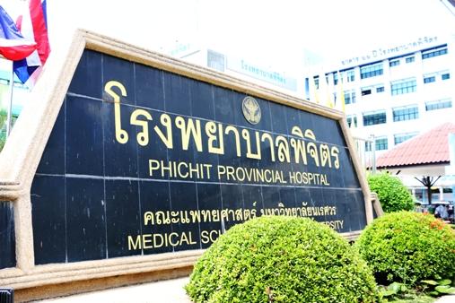 รพ.พิจิตร เปิดคลินิกกัญชาแล้ว แต่กำหนดสั่งจ่ายเฉพาะผู้ป่วย 4 โรคเท่านั้น