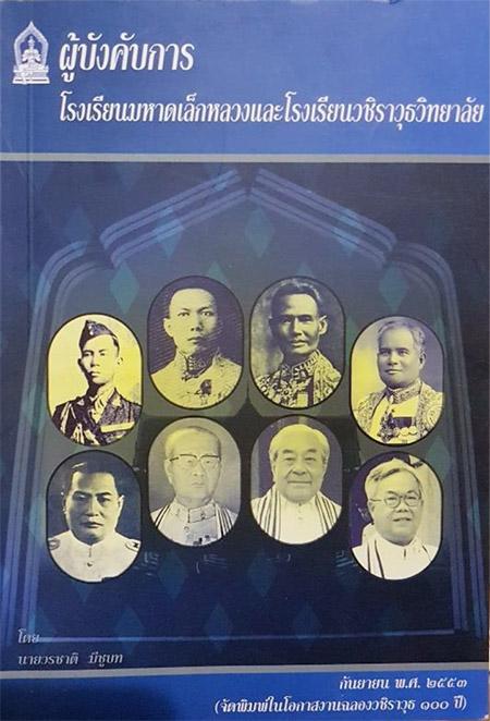 หนังสือเกี่ยวกับวชิราวุธวิทยาลัยที่ อ. วรชาติ มีชูบท เขียน