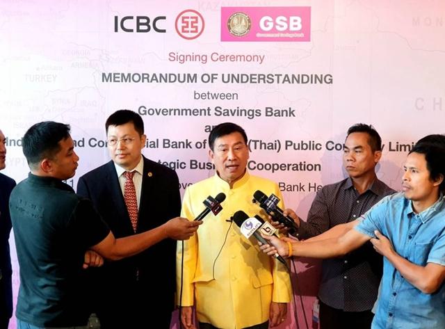 ธนาคารออมสิน จับมือ ไอซีบีซี (ไทย) ร่วมพัฒนาบริการทางการเงิน