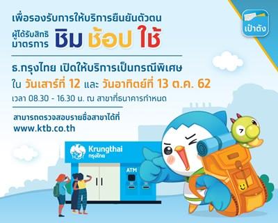 กรุงไทยเปิด 204 สาขาให้ยืนยันตัวตนชิมช้อปใช้ 12-13  ต.ค.นี้