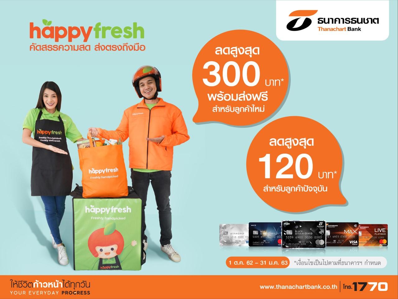 ธนชาต ชวนช้อปออนไลน์กับ HappyFresh จ่ายง่ายรับส่วนลด ทั้งลูกค้าเก่า-ใหม่