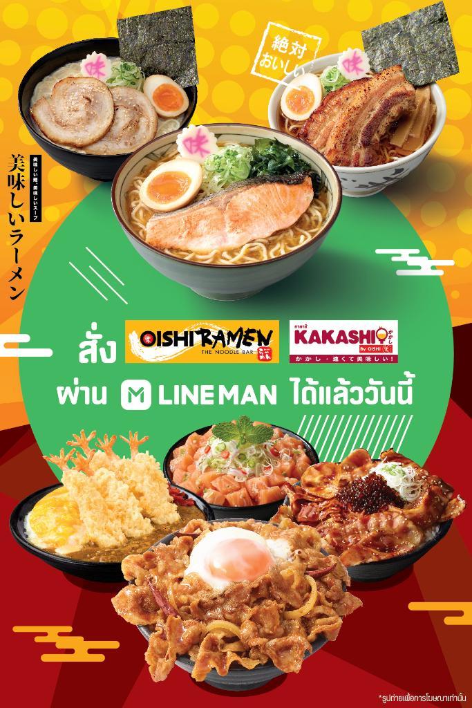 """""""โออิชิ"""" จับมือ """"ไลน์แมน""""พร้อมเสิร์ฟเมนูอาหารญี่ปุ่นหลากหลายถึงหน้าประตูบ้านแล้ววันนี้ !"""