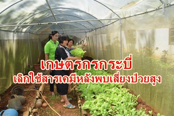 รพ.ส่งเสริมสุขภาพ จ.กระบี่ รณรงค์เกษตรกรเลิกใช้สารเคมี หลังพบมีกลุ่มเสี่ยงสูง