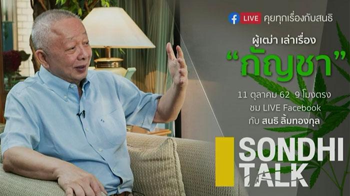 """(คำต่อคำ) """"สนธิ""""จวกพวกค้านแบนสารพิษใช้หัวอะไรคิด - จี้""""อนุทิน""""เอาจริงกัญชาเสรี ปลดล็อกแพทย์แผนไทย 4 หมื่นคนปลูกผลิตยาใช้เอง"""