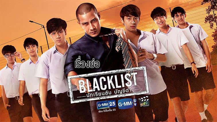 """เรื่องย่อ """" Blacklistนักเรียนลับ บัญชีดำ"""""""