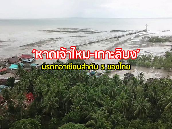 """อนุรักษ์หาดเจ้าไหม-เกาะลิบง พื้นที่ """"มรดกอาเซียน"""" ลำดับที่ 5 ของประเทศไทย"""