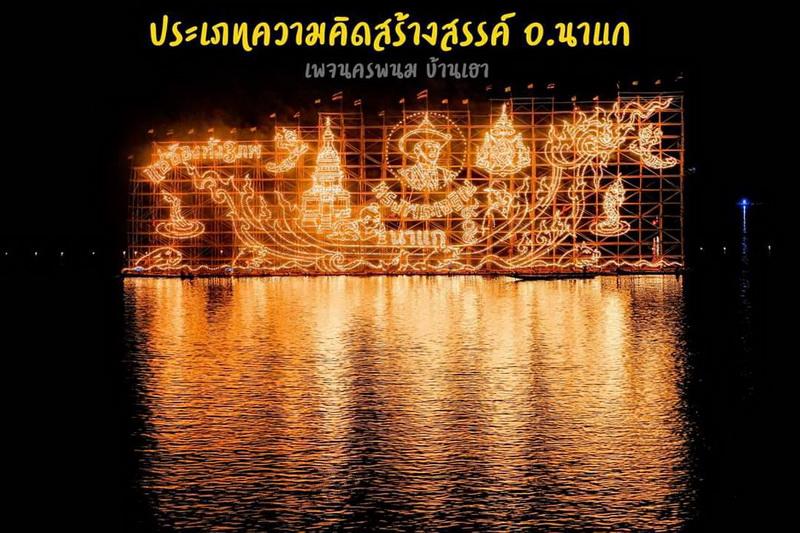 นักท่องเที่ยวทะลักสองฝั่งโขงชมไหลเรือไฟออกพรรษานครพนม