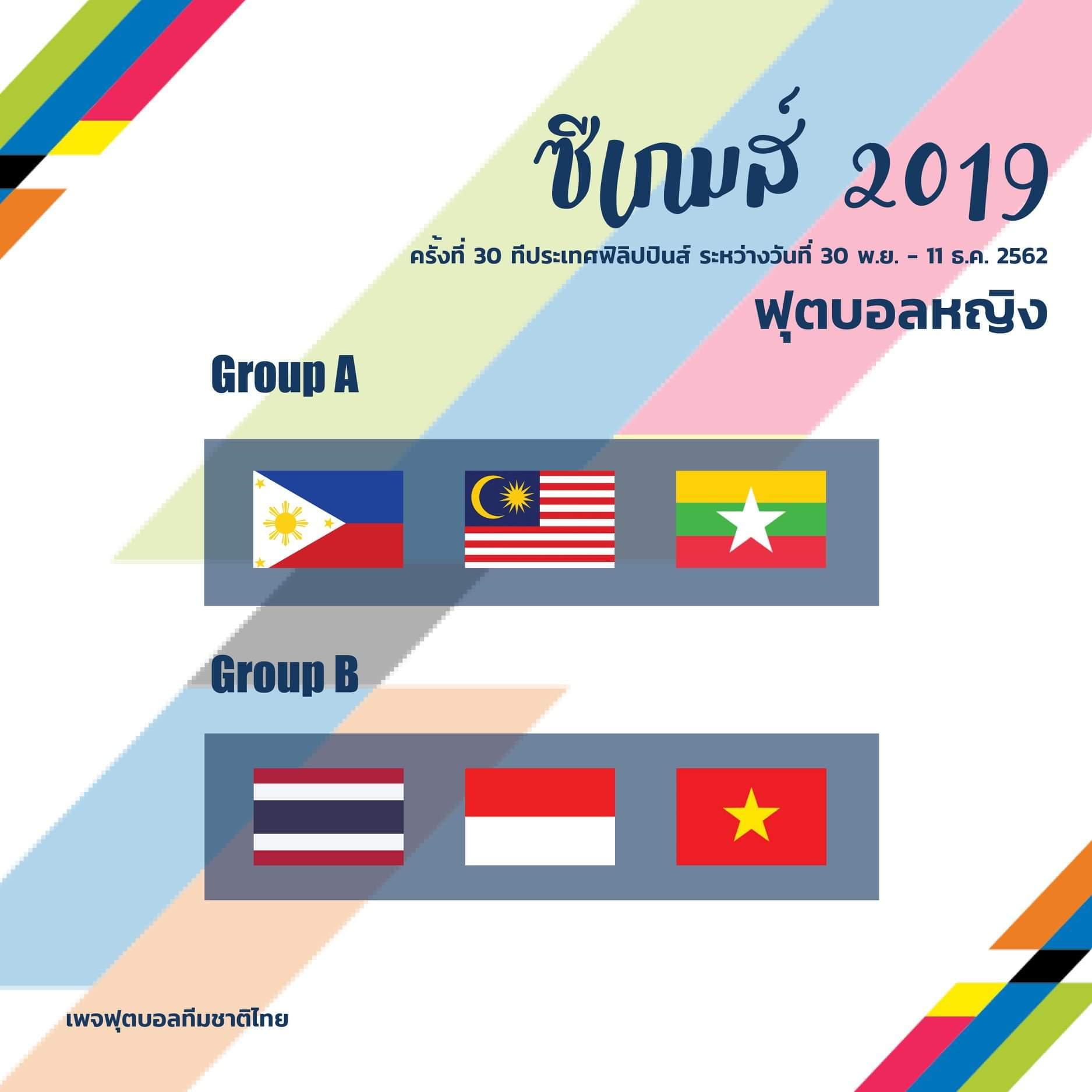 คู่รักคู่แค้น! ชบาแก้ว ร่วมสาย เวียดนาม บู๊ซีเกมส์ 2019