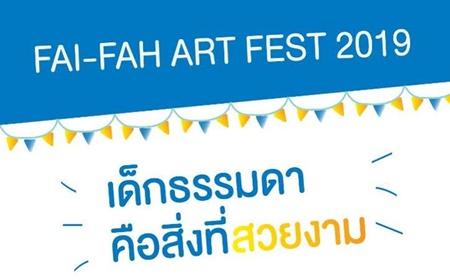 """ช้อป-ชม-แชร์! งาน """"FAI-FAH ART FEST 2019 : เด็กธรรมดาคือสิ่งที่สวยงาม"""""""